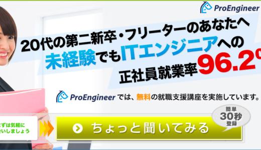 ProEngineer(プログラマカレッジ)の評判と口コミ!卒業生の就職先は?