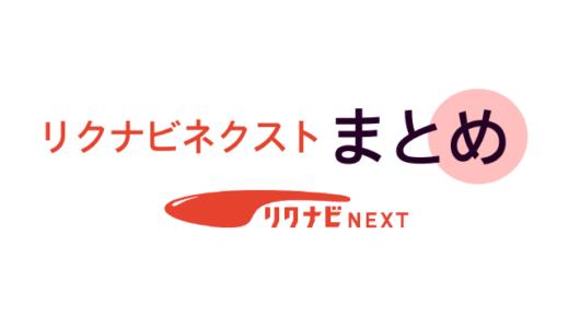 【転職サイト】リクナビNEXTの評判!メリット・デメリットや登録すべき人は?