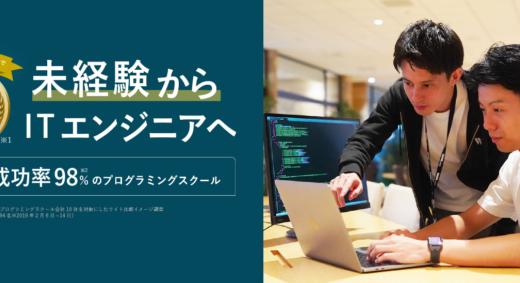 DMM WEBCAMP(WebCamp Pro)の評判・口コミ・就職先を徹底まとめ!