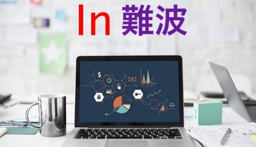 大阪難波のおすすめプログラミングスクール3選【未経験からIT業界へ転職】